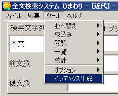 menu_indexing.png