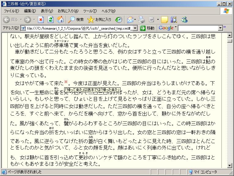 himawari_honmon2.png