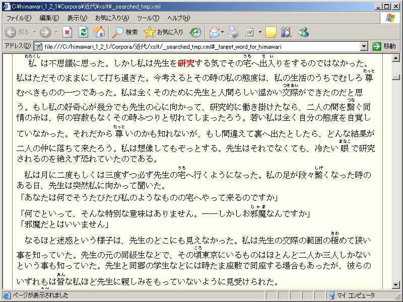 himawari_honmon.png