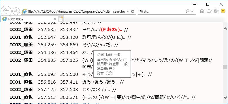 himawari_browse_transcript.png