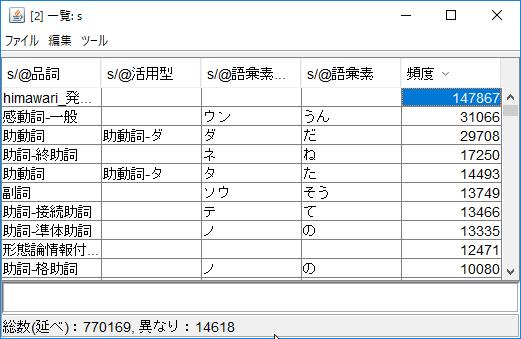 himawari_list_pos3.png