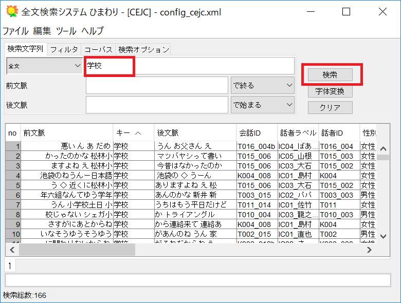 himawari_search_test.png