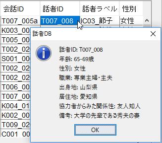 himawari_speaker_db.png