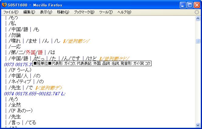 csj_manual_sample_browse.png