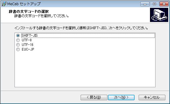 MeCab文字コード