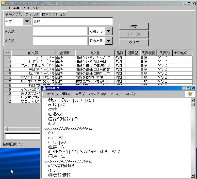 『日本語話し言葉コーパス』への適用