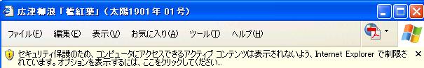 himawari_man_popupblock.png