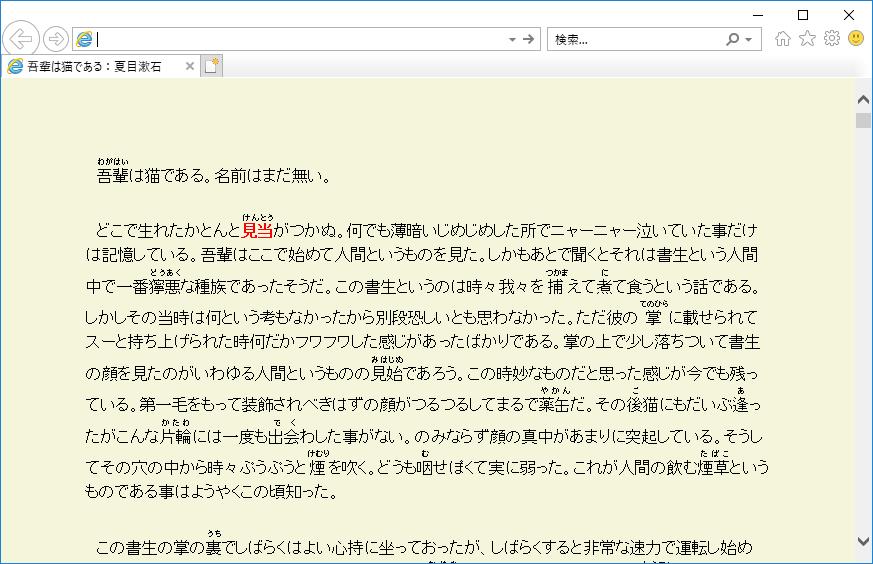 himawari_browsing.png