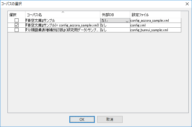言語資料の選択