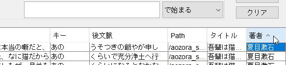 himawari_sort.png