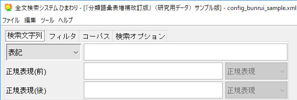 himawari_search_conditions_bunrui.png