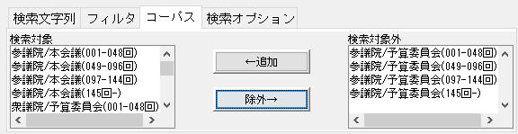 himawari_select_subcorpus.png