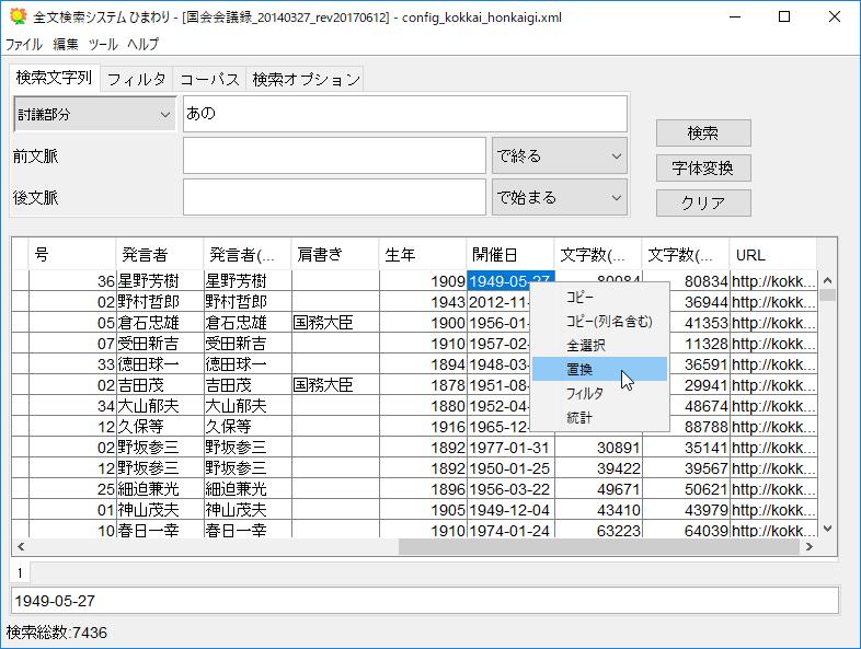 himawari_stat_replace1.png