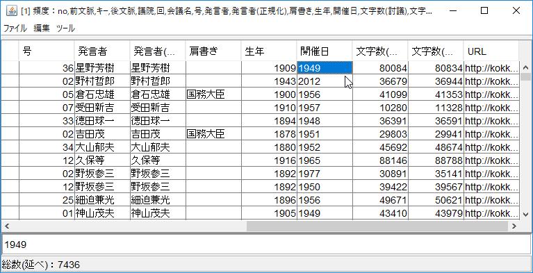 himawari_stat_replace3.png