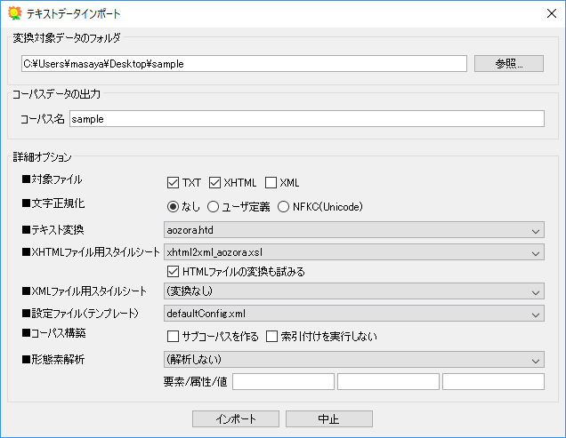 himawari_import_options.png